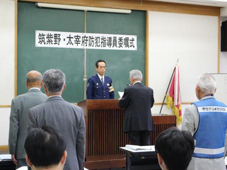 ●防犯指導員委嘱式の開催