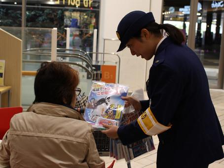 ●筑紫地区警備業防犯協議会との協働キャンペーンの実施