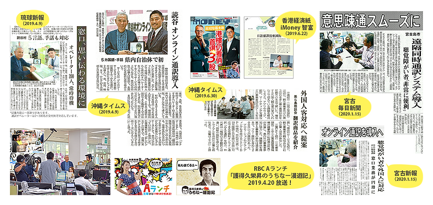 みえる通訳メディア掲載.png
