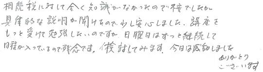 相続_感想01.png