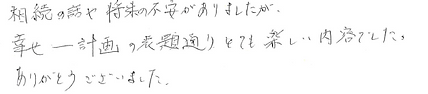 相続_感想04.png