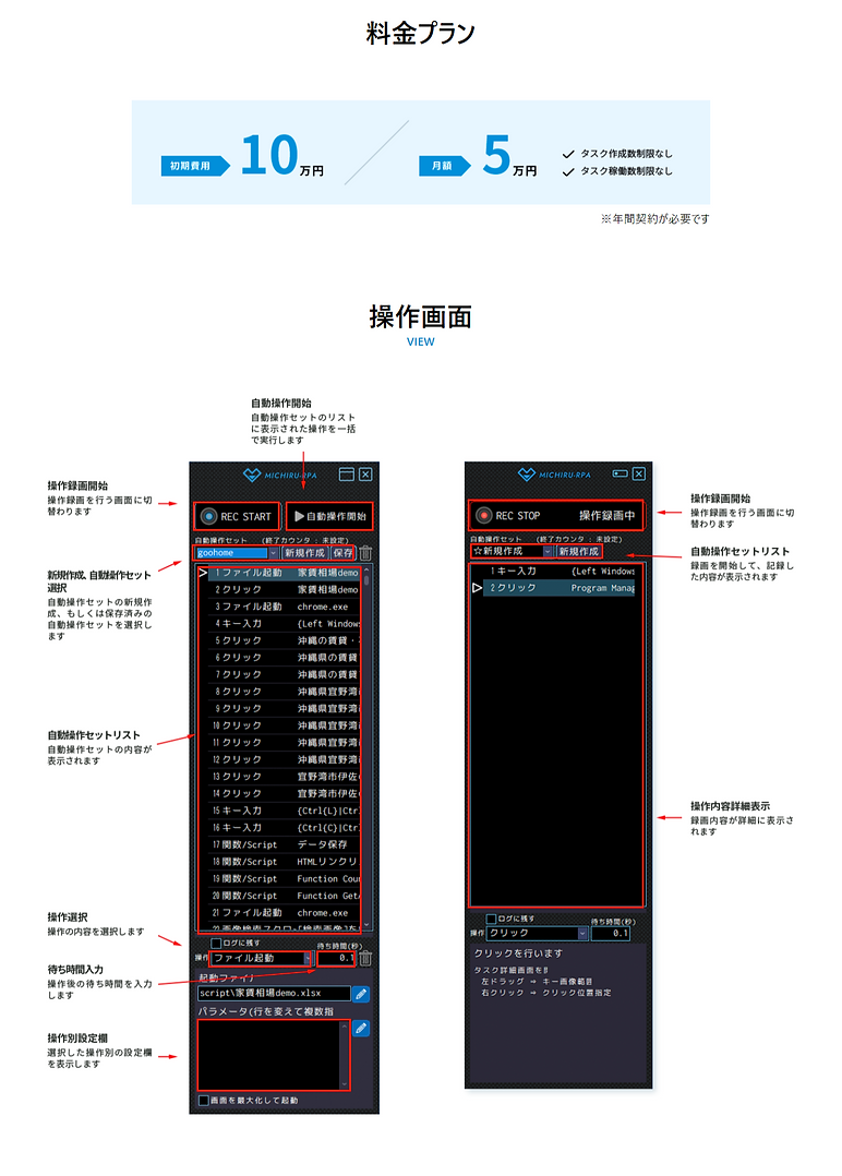 料金プラン・操作画面.png