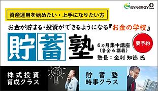貯蓄塾_bnr311-180(Web学ぶ一覧).png