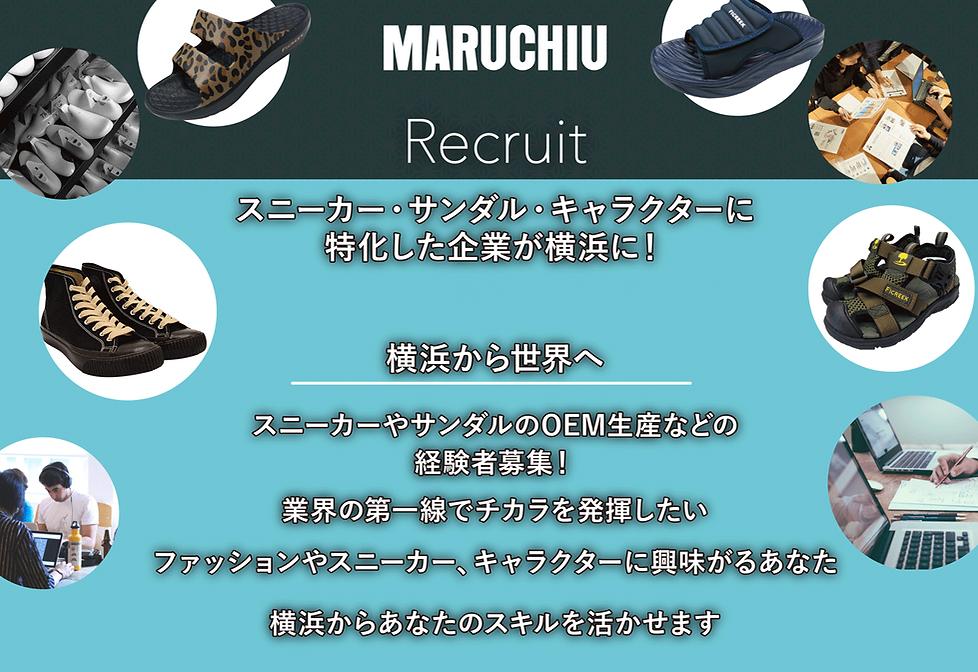 横浜 営業 求人 リクルート 募集 スニーカー サンダル 履物 キャラクター デザイン 生産