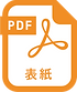 CatalogDL_pdf_cover.png