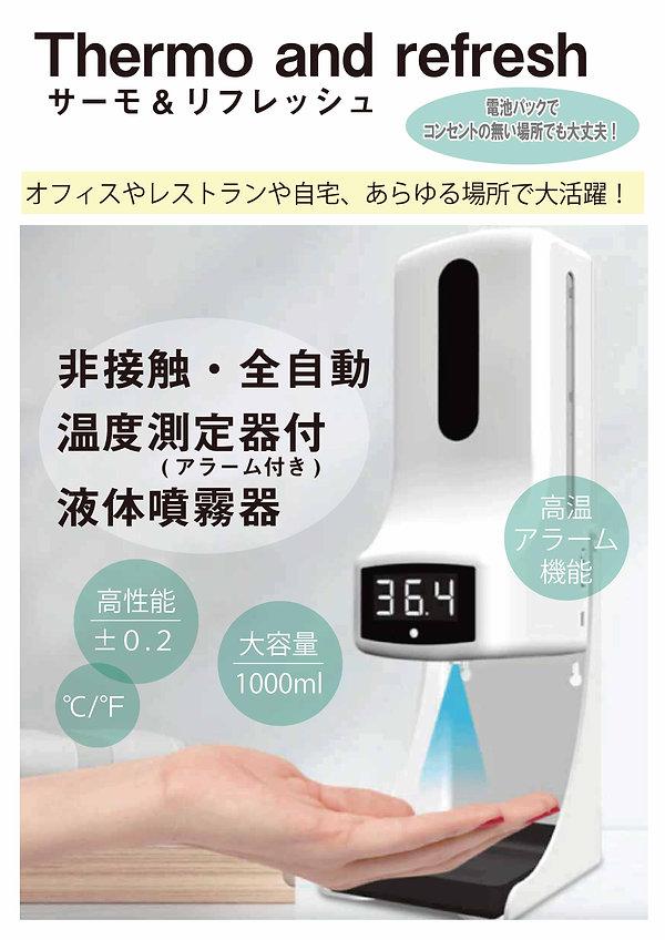 サーモ&リフレッシュ取扱説明書(更新版)20210512-01.jpg