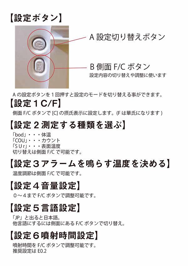 サーモ&リフレッシュ取扱説明書(更新版)20210512-05.jpg