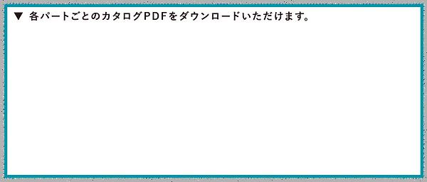 CatalogDL_menu02.png