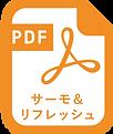 CatalogDL_pdf_サーモ&リフレッシュ.png