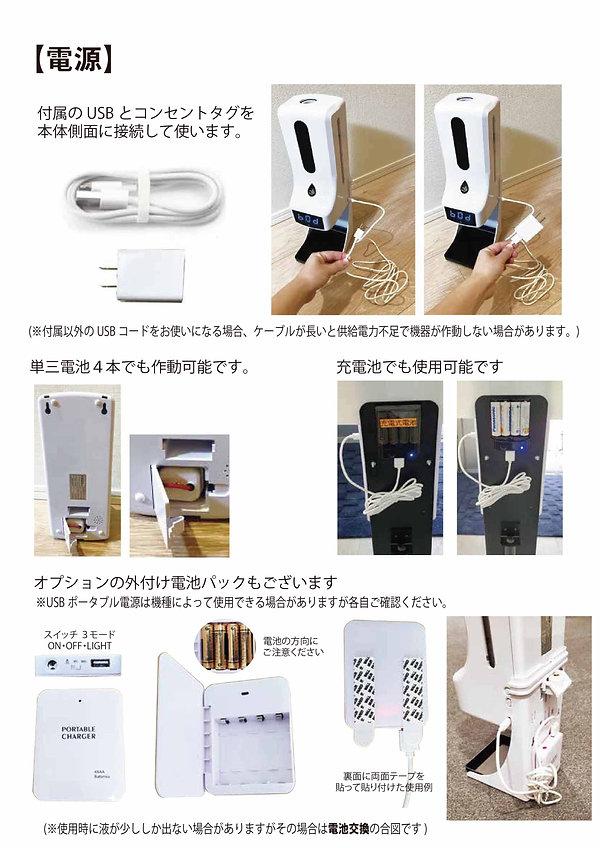 サーモ&リフレッシュ取扱説明書(更新版)20210512-03.jpg