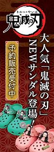 鬼滅の刃 サンダル EVA キッズ