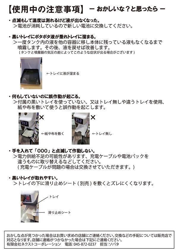 サーモ&リフレッシュ取扱説明書(更新版)20210512-10.jpg