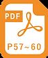CatalogDL_pdf_p57-60.png