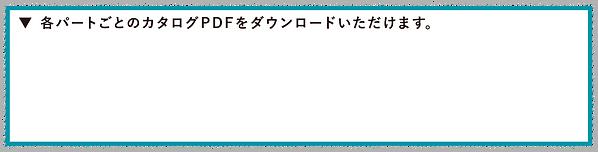 CatalogDL_menu01.png
