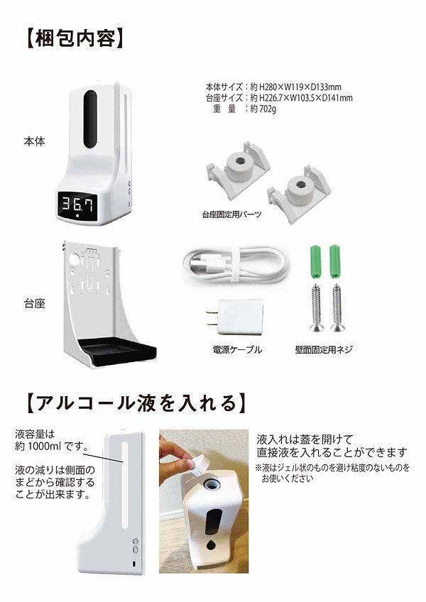 サーモ&リフレッシュ取扱説明書(更新版)20210512-02.jpg