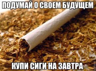 Употребляешь табачные изделия табачные стики iqos что это