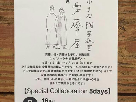EVENT:BAKE SHOP PUEO × 小さな陶芸教室 安藤屋 Special Collaboration