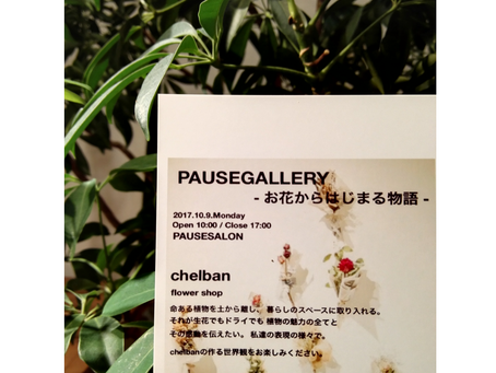 EVENT: 10.9(mon) PAUSEGALLERY