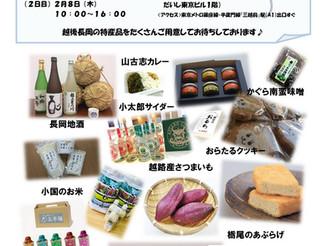 2月7日(水)8日(木)東京日本橋で販売。