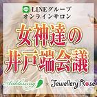 女神たちの井戸端会議icon.png