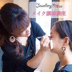 Jewellery-Roseメイク講座.png