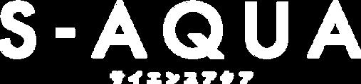 S-AQUA_サイエンスアクア_header_logo.png