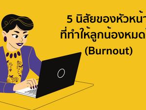 5 นิสัยของหัวหน้า ที่ทำให้ลูกน้องหมดไฟ (Burnout)