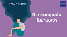 5 เทคนิคดูแลใจในยามเหงา