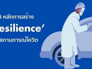 3 หลักการสร้าง Resilience ในสถานการณ์โควิด