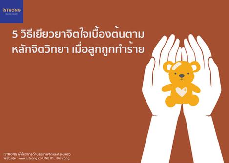 5 วิธีเยียวยาจิตใจเบื้องต้นตามหลักจิตวิทยา เมื่อลูกถูกทำร้าย