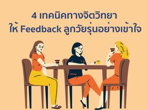 4 เทคนิคทางจิตวิทยา ให้ Feedback ลูกวัยรุ่นอย่างเข้าใจ
