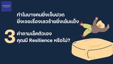 ทำไมบางคนยิ่งเจ็บปวดยิ่งเจอเรื่องเลวร้ายยิ่งเข้มแข็ง 3 คำถามเช็คตัวเอง คุณมี Resilience หรือไม่ ?