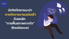 """การจัดการอารมณ์เศร้า ด้วยหลัก """"การฟื้นสภาพทางใจ"""" (Resilience)"""
