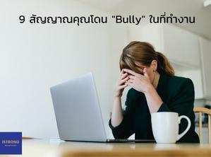 """9 สัญญาณคุณโดน """"Bully"""" ในที่ทำงาน"""