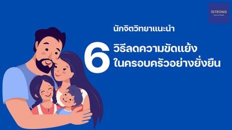 นักจิตวิทยาแนะนำ 6 วิธีลดความขัดแย้งในครอบครัวอย่างยั่งยืน
