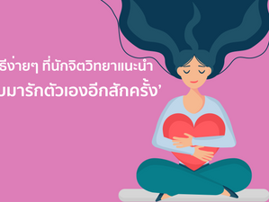 7 วิธีง่ายๆ ที่นักจิตวิทยาแนะนำ 'กลับมารักตัวเองอีกสักครั้ง'