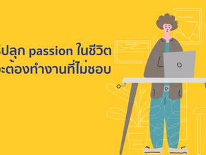 5 วิธีปลุก passion ในชีวิต แม้จะต้องทำงานที่ไม่ชอบ