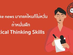 Fake news มากแค่ไหนก็ไม่หวั่น ถ้าหมั่นฝึก Critical Thinking Skills