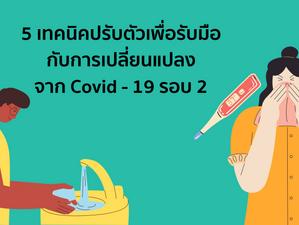 5 เทคนิคปรับตัวเพื่อรับมือกับการเปลี่ยนแปลงจาก Covid - 19 รอบ 2