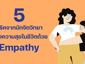 5 ทริคจากนักจิตวิทยา สร้างความสุขในชีวิตด้วย Empathy