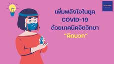 """เพิ่มพลังใจในยุค COVID-19 ด้วยเทคนิคจิตวิทยา """"คิดบวก"""""""