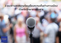 3 แนวทางลดความร้อนเรื่องความเห็นต่างทางเมืองด้วยจิตวิทยาการสื่อสาร