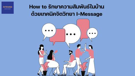 How to รักษาความสัมพันธ์ในบ้าน  ด้วยเทคนิคจิตวิทยา I-Message
