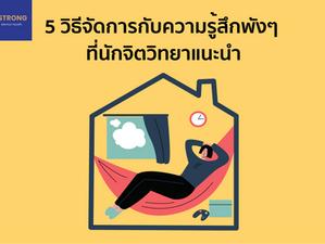 5 วิธีจัดการกับความรู้สึกพังๆ ที่นักจิตวิทยาแนะนำ