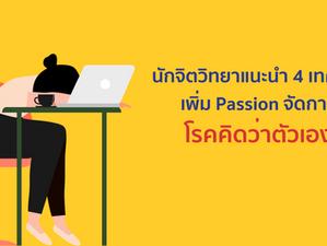นักจิตวิทยาแนะนำ 4 เทคนิค เพิ่ม Passion จัดการโรคคิดว่าตัวเอง