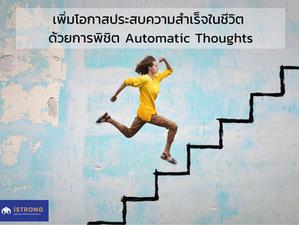 เพิ่มโอกาสประสบความสำเร็จในชีวิต ด้วยการพิชิต Automatic Thoughts