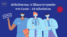 นักจิตวิทยาแนะ 3 วิธีลดอาการแพนิค จาก Covid – 19 ฉบับเร่งด่วน