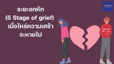 ระยะอกหัก(5 Stage of grief) เมื่อไหร่ความเศร้าจะหายไป
