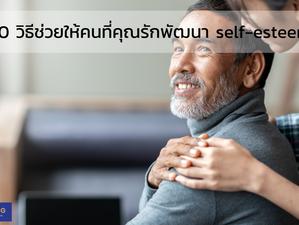 10 วิธีช่วยให้คนที่คุณรักพัฒนา self-esteem