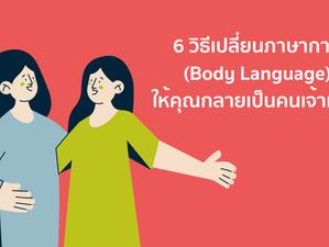 6 วิธีเปลี่ยนภาษากาย (Body Language) ให้คุณกลายเป็นคนเจ้าเสน่ห์